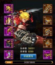 魔剑之刃斩魂35级后装备的选择