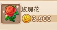 玫瑰花遭商人囤积
