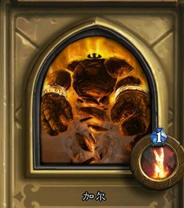 炉石传说熔火之心英雄boss超实用卡组