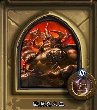 炉石传说黑石塔英雄boss超实用卡组