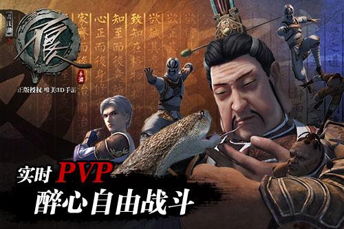 画江湖之不良人手游PVP系统玩法分享