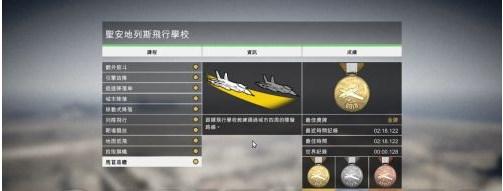 gtaol飞机怎么开 gta5飞机键盘全金牌攻略