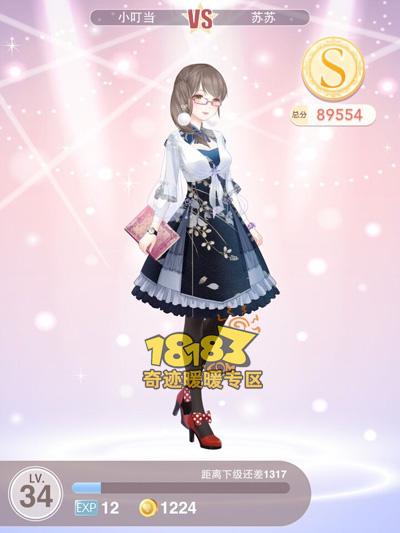 奇迹暖暖公主级恋爱少女苏苏(4)S级搭配 4-4高分攻略