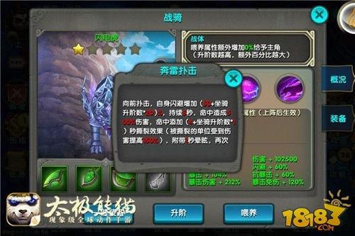 太极熊猫公会战霸主闪电虎属性技能全面科普(2)