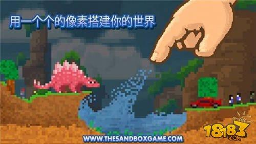 扮演上帝创意沙盘游戏《沙盒》迎来版本更新图片
