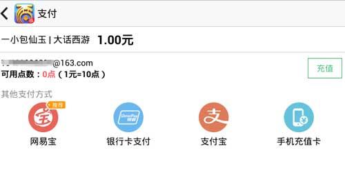 大话西游手游安卓和iOS版充值流程指南