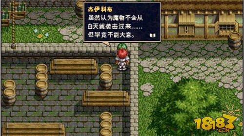 伊苏编年史中文汉化版