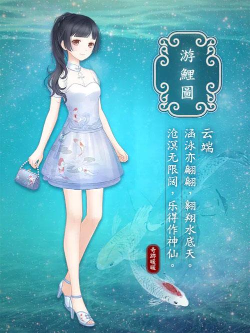 奇迹暖暖游鲤图套装介绍 锦鲤主题的云端礼服