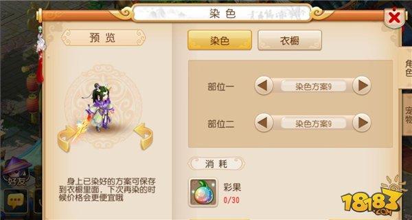 梦幻西游手游所有角色2套新染色方案