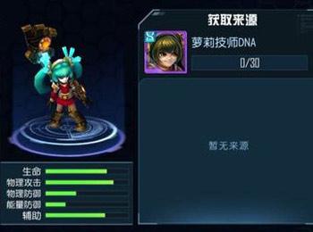 星际传奇新英雄萝莉技师技能属性详解