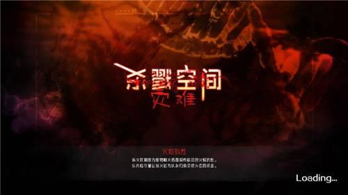 杀戮空间:灾难中文汉化版