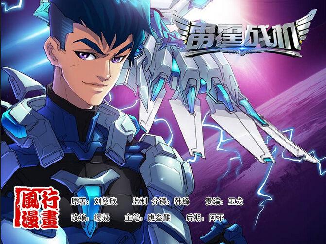 雷霆战机世界观漫画首发 刘慈欣带你揭秘平行宇宙
