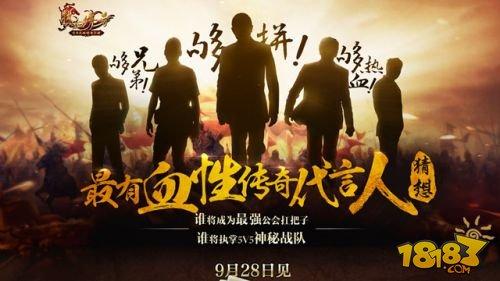 郑伊健正式代言《热血传奇手机版》