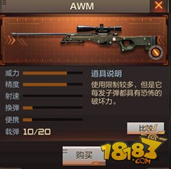 cf手游AWM怎么样 穿越火线手游AWM介绍