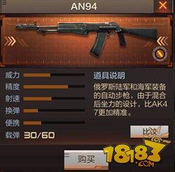 cf手游an94怎么样 穿越火线手游an94介绍