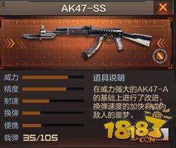 cf手游ak47-ss怎么样 穿越火线手游ak47-ss介绍