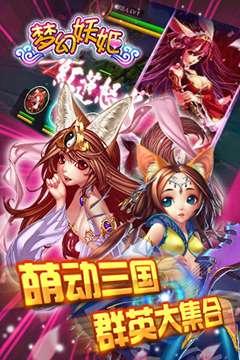 梦幻妖姬手游新手玩家快速成长攻略