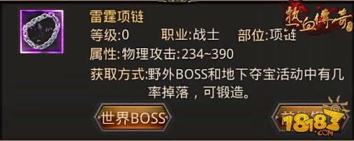 热血传奇手机版战士防具首饰篇(2)
