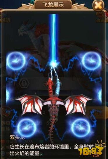 雷电化身 驯龙战机3d双头龙技能及属性一览