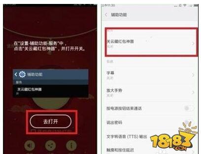 微信自动抢红包神器怎么用 抢红包神器下载