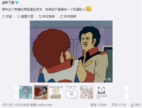 暴走漫画表情贱脸来源