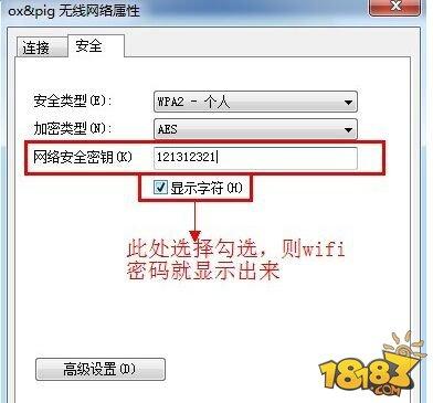 怎么修改wifi密码 无限网络密码修改图文教程