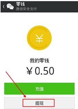 微信钱包转账怎么提现 微信红包零钱提现方法