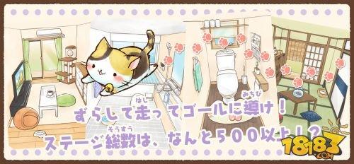 萌物来袭 《猫咪华容道:Wonderful》登陆