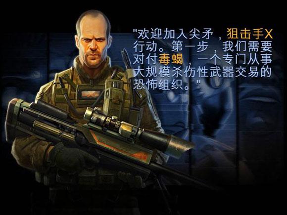 杰森斯坦森主题 《狙击手x:绝命杀机》上架