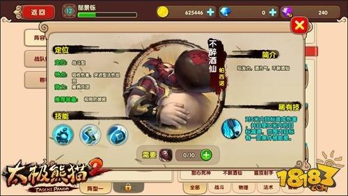 """18183独家首爆:《太极熊猫2》""""雇佣兵团""""英雄大曝光"""