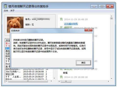 怎样恢复微信聊天记录 微信聊天记录删除了怎么恢复