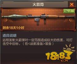 cf手游投掷武器之火箭筒作用详解 附火箭筒发射技巧