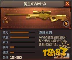 CF手游黄金AWM-A怎么样 cf手游狙击枪黄金AWM-A介绍
