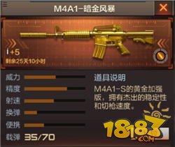 CF手游M4A1-暗金风暴怎么样 cf手游步枪M4A1-暗金风暴介绍