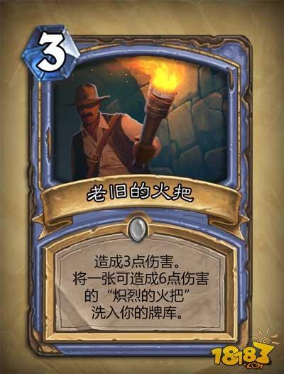 炉石传说探险者协会所有新卡牌汇总