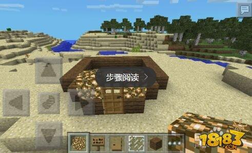 我的世界简易房子制作教程