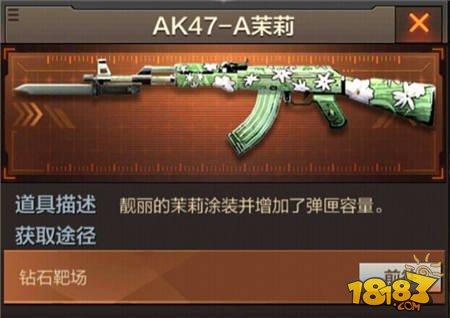 CF手游AK47-A茉莉怎么样 cf手游AK47-A茉莉介绍