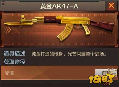 CF手游黄金AK47-A怎么样 cf手游黄金AK47-A介绍