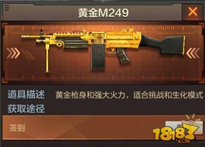 CF手游黄金M249怎么样 cf手游黄金M249介绍