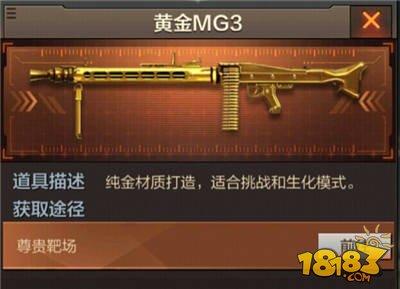 CF手游黄金MG3怎么样 cf手游黄金MG3介绍