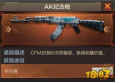 CF手游AK纪念版怎么样 cf手游AK纪念版介绍