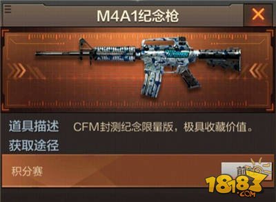 CF手游M4A1纪念版怎么样 cf手游M4A1纪念版介绍