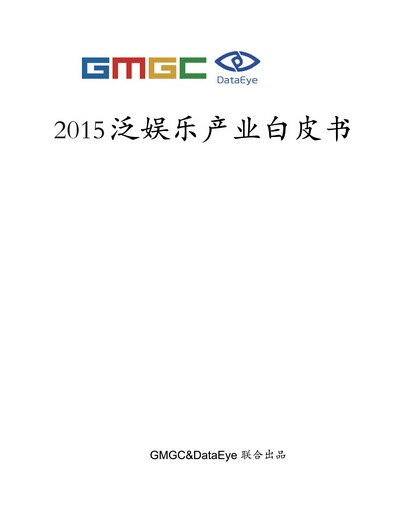GMGC与DataEye联合发布《2015泛娱乐产业白皮书》