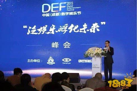 影音漫游聚天府,新奇酷炫齐欢腾 中国(成都)数字娱乐节成功举行