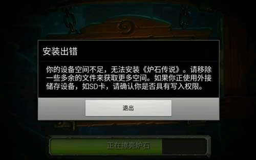 炉石传说手机内存不足 SD卡挂载图文教程