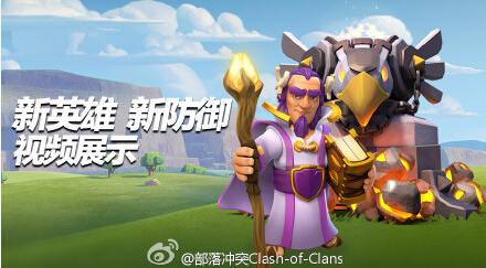 部落冲突新英雄与新防御战斗展示