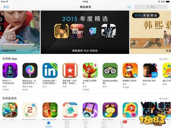 想低调都不行!《虚荣》荣获App Store2015年度最佳游戏!