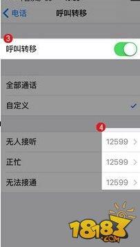 iOS9.2语音信箱怎么关闭 苹果iOS9.2怎么取消语音留言