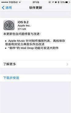 iOS9.2正式版怎么升级 iOS9.2升级刷机方法
