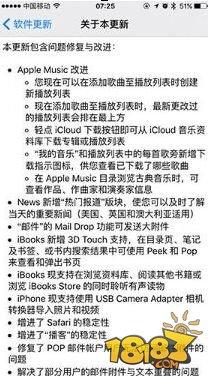 iOS9.2正式版新增了哪些功能 iOS9.2升级教程
